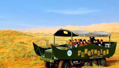 梦幻腾格里 神奇天鹅湖(3日行程)