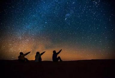 远离尘世的喧嚣 观赏不一样的沙漠星空(3日行程)