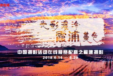 光影滩涂 霞浦美色 福建摄影采风创作之旅(7日行程)