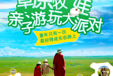 呼伦贝尔亲子游 草原牧羊娃 暑期大手牵小手欢乐特色亲子活动(6日行程)