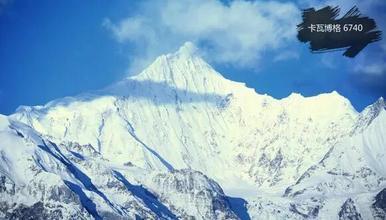 梅里雪山雨崩徒步 初级徒步体验  全年接受私人订制(6日行程)