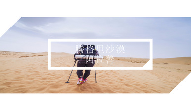 沙漠深度徒步穿越丨腾格里沙漠五湖穿越毅行徒步(5日行程)