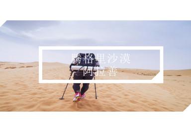 腾格里沙漠五湖穿越丨沙漠深度徒步穿越丨毅行徒步(4日行程)