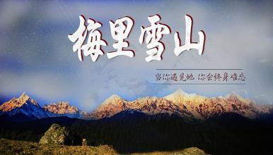 香格里拉3日游 从丽江到梅里雪山 无问西东一路前行(3日行程)