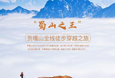 贡嘎雪山朝圣转山 蜀山之王贡嘎雪山穿越环线之旅(6日行程)