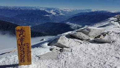 挑战哈巴雪山5396(4日行程)