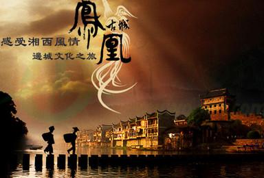 凤凰古城 湘西风情 印象凤凰行 沱江的情 苗王城 万亩茶园(2日行程)
