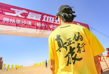 丈量地球 腾格里沙漠毅行徒步大会毅行徒步丨穿越无人区60KM(4日行程)
