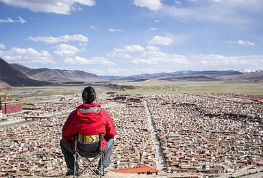 西部摄影 探索藏北秘宗 色达 德格印经院 亚青寺 措卡湖(8日行程)