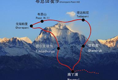 尼泊尔布恩山徒步8天7晚(8日行程)