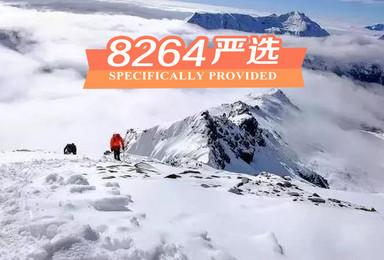 四姑娘山二峰攀登 大海子露营 观赏熊猫基地(6日行程)