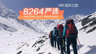 尼泊尔ABC环线 精华版 2人成行(8日行程)