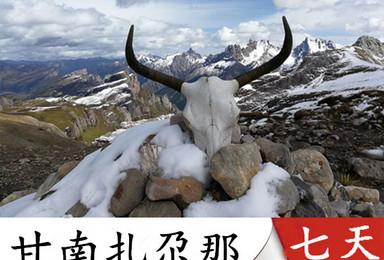 国庆甘南 每个画面都是诗 十大非著名山峰扎尕那 徒步穿越(6日行程)