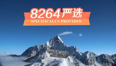 协作比例1 1四姑娘雪山之巅大峰 二峰连登登山培训计划(5日行程)