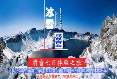 走进东北雪乡 感受梦幻般的 童话世界滑雪七日游(7日行程)