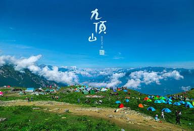 行走中国2018 九顶山徒步之旅(2日行程)