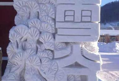 哈尔滨 雪谷 雪乡 长白山 雾凇岛 专业包车私人订制(1日行程)