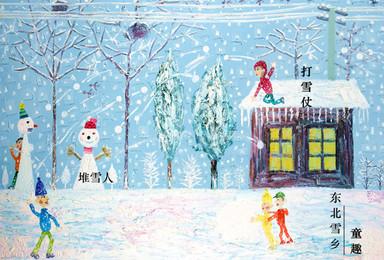 亲子冬令营 玩哈尔滨冰雪世界 雪谷雪乡穿越 滑雪 识东北民俗(7日行程)