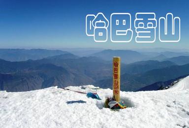 哈巴雪山  开启人生第一座雪山(4日行程)