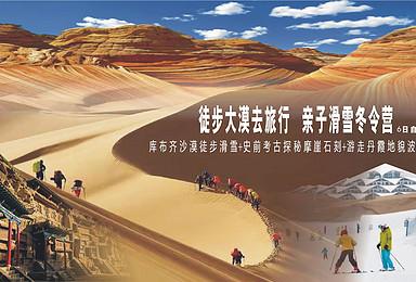 徒步大漠去旅行 亲子滑雪冬令营(6日行程)