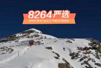 初级雪山攀登 四姑娘山二峰 大海子露营(6日行程)