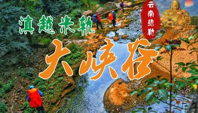 滇越米轨大峡谷 温泉红酒 森林湿地美景 民族人文美食(5日行程)