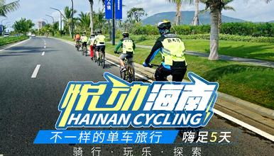 海南骑行 博鳌 海口  兴隆 陵水 三亚  不一样的单车旅行(5日行程)