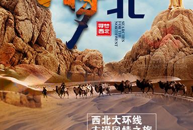 重走丝绸之路 探秘河西走廊 西北大环线 大漠风情之旅(9日行程)