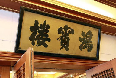 美食 北京老字号 鸿宾楼(1日行程)