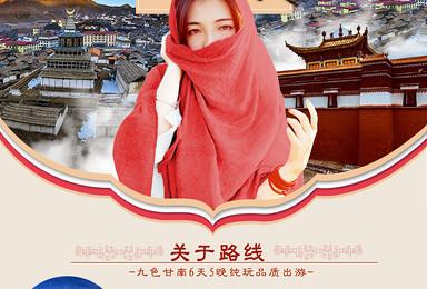2019甘南 麦积山石窟 扎尕那 若尔盖花湖 九曲纯玩(6日行程)