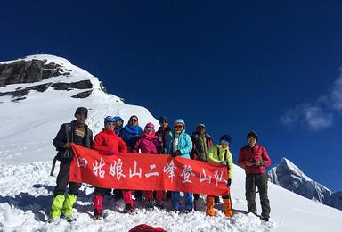 西部攀登 四姑娘山二峰攀登 大海子露营 5日行程(5日行程)