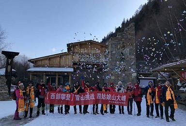 雪山攀登  入门级雪山挑战 四姑娘山大峰攀登 周末版(3日行程)