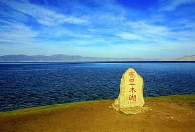 赛里木湖 伊犁 巴音布鲁克 吐鲁番 天山天池深度纯玩9日游(9日行程)
