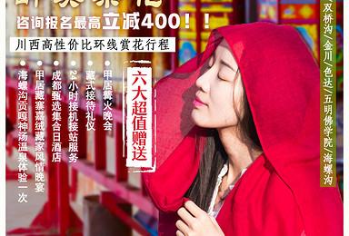 佛国寻花 听烟花三月梨花开落的声音 在色达街头找信仰的颜色(7日行程)