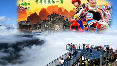 探千年神秘古瑶寨 梦幻仙境金子山垂直天梯登山 高玻璃桥天梯(2日行程)