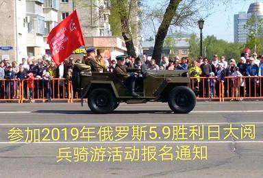 2019骑游俄罗斯报名通知(5日行程)