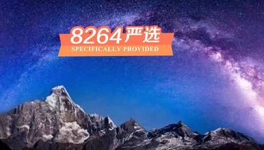星空户外探险四姑娘山大 二 三峰2019年攀登计划(4日行程)