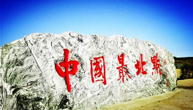 呼伦贝尔南北大环线11日深度游 中国最北点 童话阿尔山(11日行程)
