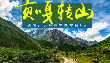 川西贡嘎大转山轻装徒步8日行 十大徒步线路 落差六千米自然带(8日行程)