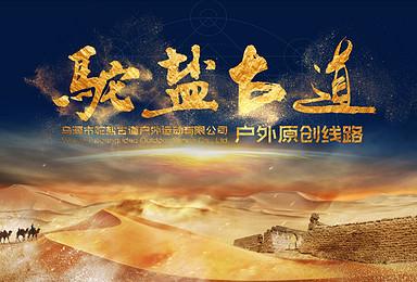 深入乌兰布和沙漠腹地,探秘千年文明古道-驼盐古道(6日行程)