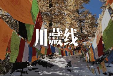 川藏线—海螺沟/色达—稻城亚丁—拉萨10日游(10日行程)