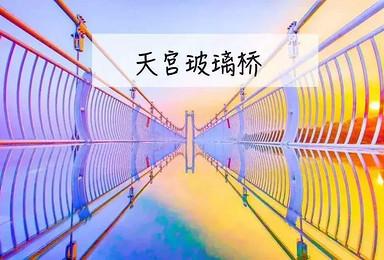 魅力英德 天宫玻璃桥 七彩溶洞 网红村 浈阳坊小镇 万亩茶园(2日行程)