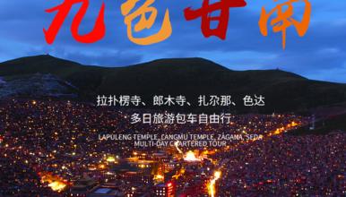 九色甘南+色达+四姑娘山(8日行程)