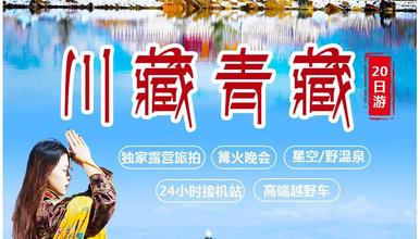 川藏线+青藏线露营摄影深度游(18日行程)