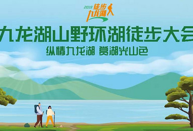 广州大型活动 九龙湖绿肺氧吧22公里徒行(1日行程)