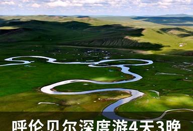 呼伦贝尔贵族游4天3晚 景美人少 当地人带你全方位领略大草原(4日行程)