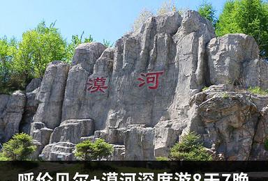 呼伦贝尔+中国最北点漠河8天7晚贵族深度游(8日行程)