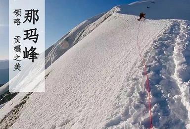 山旁之树5588那玛峰半自主攀登(5日行程)