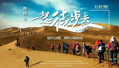 毅行——徒步穿越腾格里大漠(5日行程)