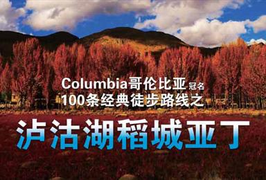洛克线徒步 泸沽湖穿越稻城亚丁  探寻最后的香格里拉(10日行程)